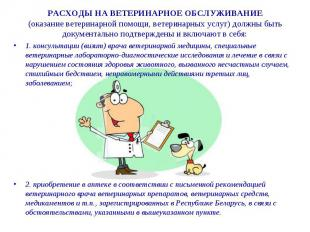 РАСХОДЫ НА ВЕТЕРИНАРНОЕ ОБСЛУЖИВАНИЕ (оказание ветеринарной помощи, ветеринарных