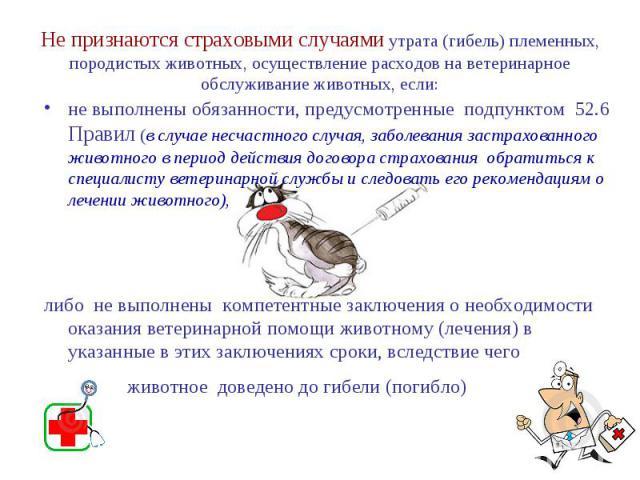 правила 34 добровольного страхования животных принадлежащих гражданам