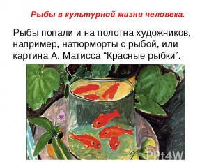 Рыбы в культурной жизни человека. Рыбы попали и на полотна художников, например,