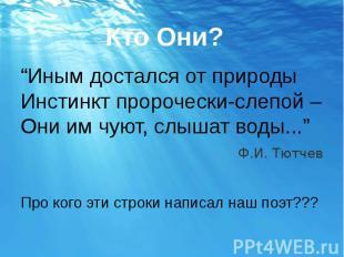 """""""Иным достался от природы Инстинкт пророчески-слепой – Они им чуют, слышат воды."""
