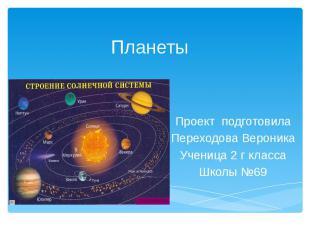 Планеты Проект подготовила Переходова Вероника Ученица 2 г класса Школы №69