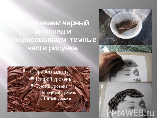Разогреваем черный шоколад и прорисовываем темные части рисунка.