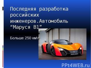 """Последняя разработка российских инженеров.Автомобиль """"Маруся В1"""" Больше 250 км\ч"""