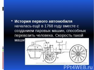 История первого автомобиля началась ещё в 1768 году вместе с созданием паровых м