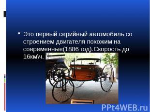 Это первый серийный автомобиль со строением двигателя похожим на современные(188