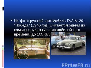 """На фото русский автомобиль ГАЗ-М-20 """"Победа"""" (1946 год).Считается одним из самых"""