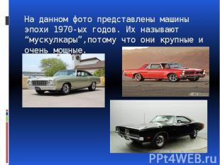 """На данном фото представлены машины эпохи 1970-ых годов. Их называют """"мускулкары"""""""