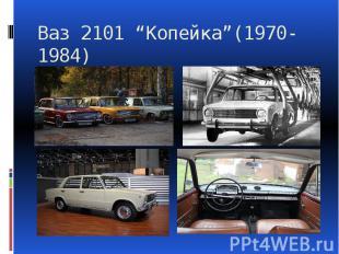 """Ваз 2101 """"Копейка""""(1970-1984)"""