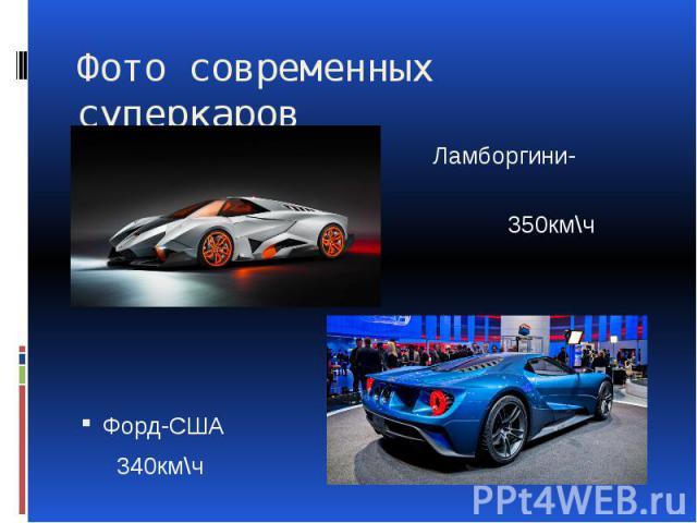 Фото современных суперкаров Ламборгини-Италия 350км\ч Форд-США 340км\ч