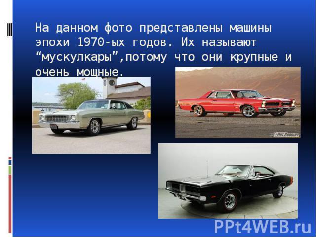 """На данном фото представлены машины эпохи 1970-ых годов. Их называют """"мускулкары"""",потому что они крупные и очень мощные."""