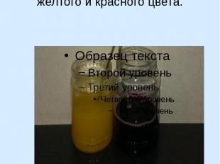 Взяли две банки с водой и развели пищевые красители желтого и красного цвета.