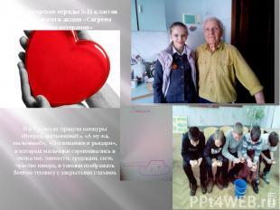 Волонтерские отряды 5-11 классов участвовали в акции «Согреем сердца ветеранов»