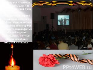 17 февраля в актовом зале школы для 7-11 классов проведен Урок Мужества, посвяще