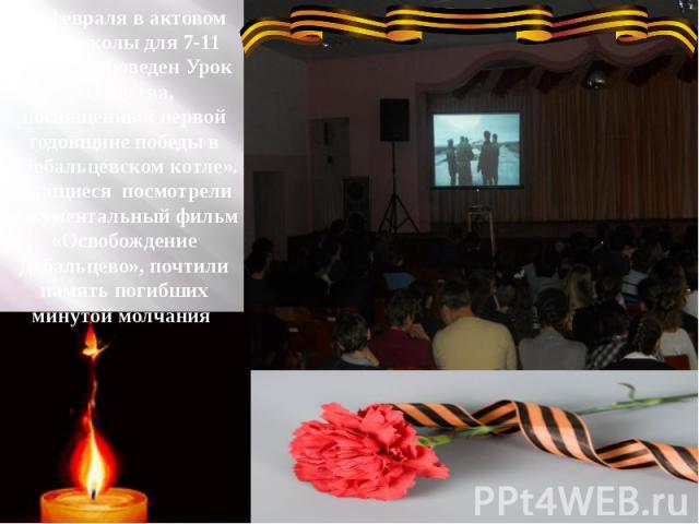 17 февраля в актовом зале школы для 7-11 классов проведен Урок Мужества, посвященный первой годовщине победы в «Дебальцевском котле». Учащиеся посмотрели документальный фильм «Освобождение Дебальцево», почтили память погибших минутой молчания