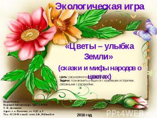 «Цветы – улыбка Земли» «Цветы – улыбка Земли» (сказки и мифы народов о цветах)