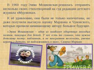 В 1960 годуЭмма Мошковскаярешилась отправить несколько своих стихотв