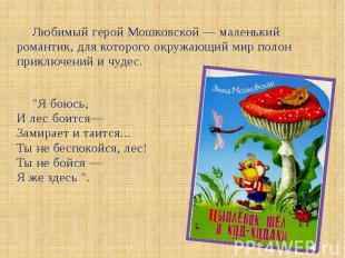 Любимый герой Мошковской — маленький романтик, для которого окружающий мир полон