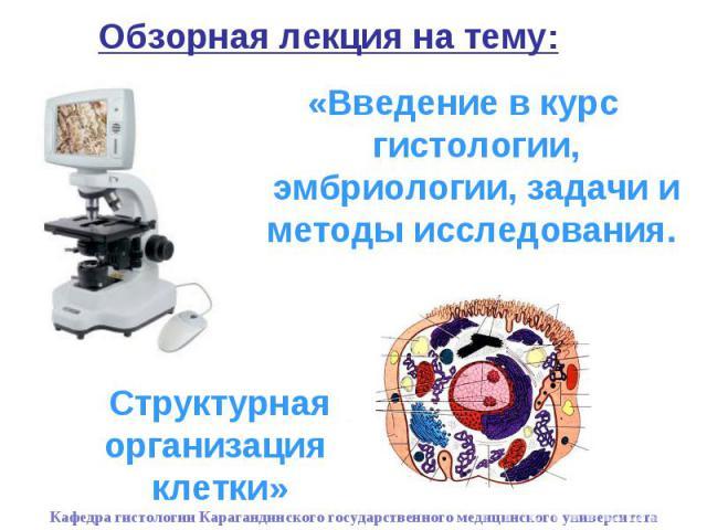 «Введение в курс гистологии, эмбриологии, задачи и методы исследования. «Введение в курс гистологии, эмбриологии, задачи и методы исследования.