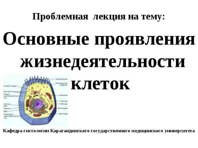 Основные проявления жизнедеятельности клеток Основные проявления жизнедеятельности клеток