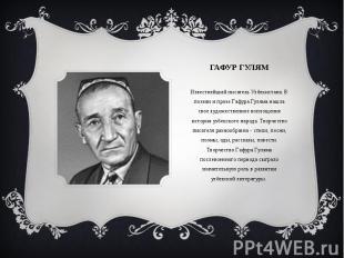 Известнейший писатель Узбекистана. В поэзии и прозе Гафура Гуляма нашла свое худ
