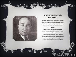 """В повестях """"Нетай"""" (1930), """"Ядгар""""(1936), """"Озорник&quot"""