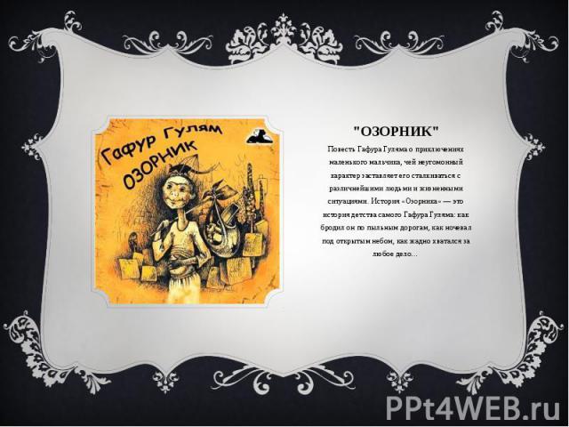 Повесть Гафура Гуляма о приключениях маленького мальчика, чей неугомонный характер заставляет его сталкиваться с различнейшими людьми и жизненными ситуациями. История «Озорника» — это история детства самого Гафура Гуляма: как бродил он по пыльным до…