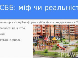 ОСББ - нова організаційна форма суб'єктів господарювання в Україні: ОСББ - нова