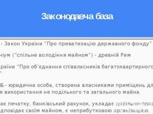 """1992 рік - Закон України """"Про приватизацію державного фонду"""" 1992 рік - Закон Ук"""