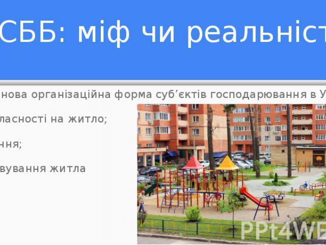 ОСББ - нова організаційна форма суб'єктів господарювання в Україні: ОСББ - нова організаційна форма суб'єктів господарювання в Україні: право власності на житло; управління; обслуговування житла