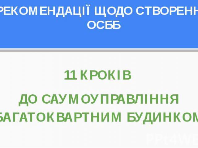 11 КРОКІВ 11 КРОКІВ ДО САУМОУПРАВЛІННЯ БАГАТОКВАРТНИМ БУДИНКОМ