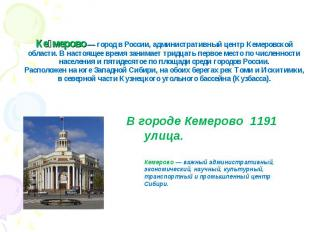 В городе Кемерово 1191 улица. В городе Кемерово 1191 улица. Кемерово — важный ад