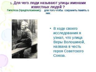 В ходе своего исследования я узнал, что улица Веры Волошиной, названа в честь ге