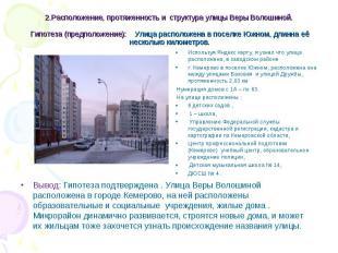Вывод: Гипотеза подтверждена . Улица Веры Волошиной расположена в городе Кемеров