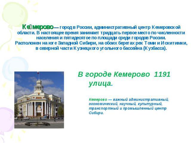 В городе Кемерово 1191 улица. В городе Кемерово 1191 улица. Кемерово — важный административный, экономический, научный, культурный, транспортный и промышленный центр Сибири.