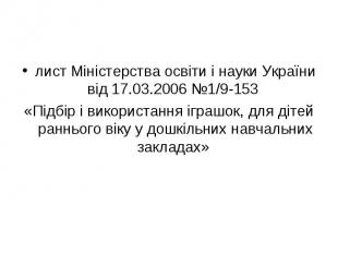лист Міністерства освіти і науки України від 17.03.2006 №1/9-153 лист Міністерст