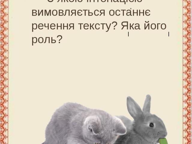 Словникова робота З якою інтонацією вимовляється останнє речення тексту? Яка його роль?