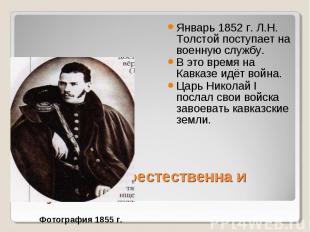 Январь 1852 г. Л.Н. Толстой поступает на военную службу. Январь 1852 г. Л.Н. Тол