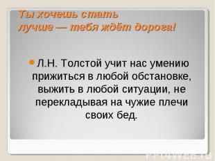 Л.Н. Толстой учит нас умению прижиться в любой обстановке, выжить в любой ситуац
