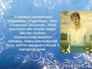 С первых поэтических сборников («Радуница», 1916; «Сельский часослов», 191