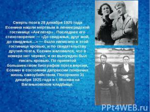 Смерть поэта 28 декабря 1925 года Есенина нашли мертвым в ленинградской гостиниц