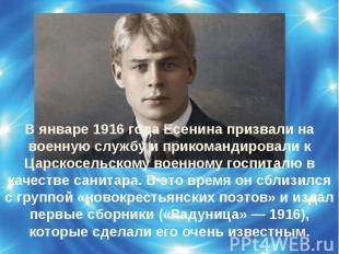 В январе 1916 года Есенина призвали на военную службу и прикомандировали к Царск
