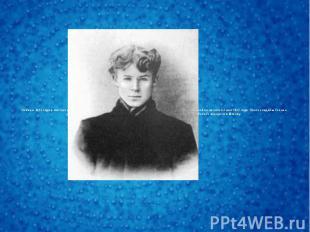 Осенью 1921 года в мастерской Г. Б. Якулова Есенин познакомился с танцовщицей Ай