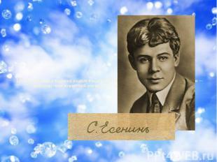 12 мая 1924 года у Есенина родился сын Александр от переводчицы Надежды Вольпин