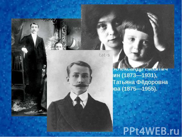 Сергей Александрович Есенин родился 3 октября 1895 в селе Константиново Рязанской губернии в крестьянской семье, отец — Александр Никитич Есенин (1873—1931), мать — Татьяна Фёдоровна Титова (1875—1955).