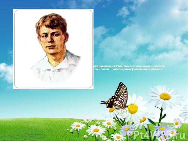 В 1917—1921 годы Есенин состоял в браке с актрисой Зинаидой Николаевной Райх, впоследствии женой Всеволода Мейерхольда. От этого брака родились дочь Татьяна и сын Константин — впоследствии футбольный журналист.