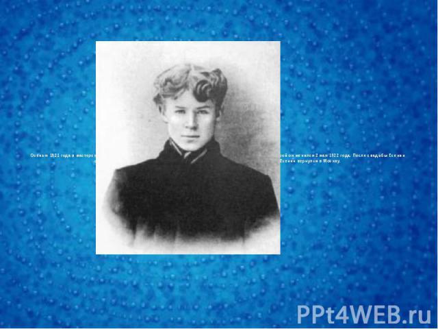 Осенью 1921 года в мастерской Г. Б. Якулова Есенин познакомился с танцовщицей Айседорой Дункан, на которой он женился 2 мая 1922 года. После свадьбы Есенин сопровождал Дункан в турах по Европе и США. Их брак был краток, и в 1923 году Есенин вернулся…