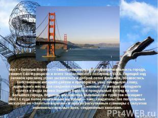 Мост «Золотые Ворота»— самая знаменитая достопримечательность города, симв