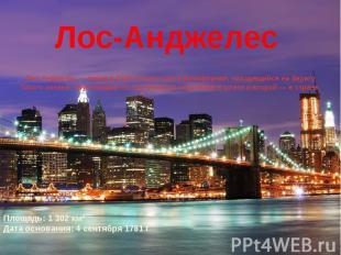 Лос-Анджелес Лос-Анджелес — город в США на юге штата Калифорния, находящийся на