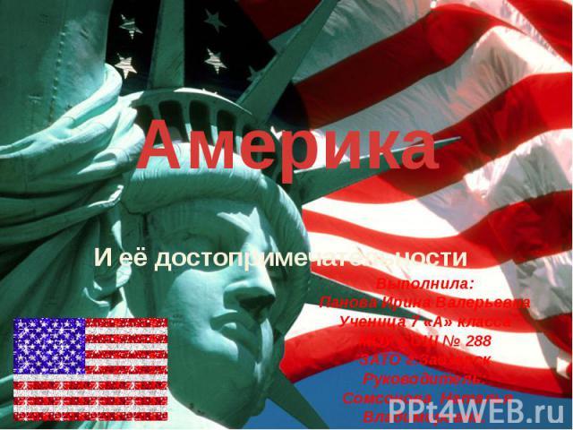 Америка И её достопримечательности