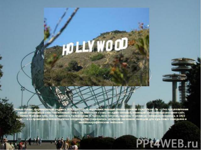 Белые буквы, формирующие надпись HOLLYWOOD, в окружении пышной зелени склонов горы Маунт-Ли— без преувеличения самый узнаваемый знак «населенный пункт» на планете и к тому же единственный, имеющий собственный интернет-сайт. Символ Фабрики грёз…